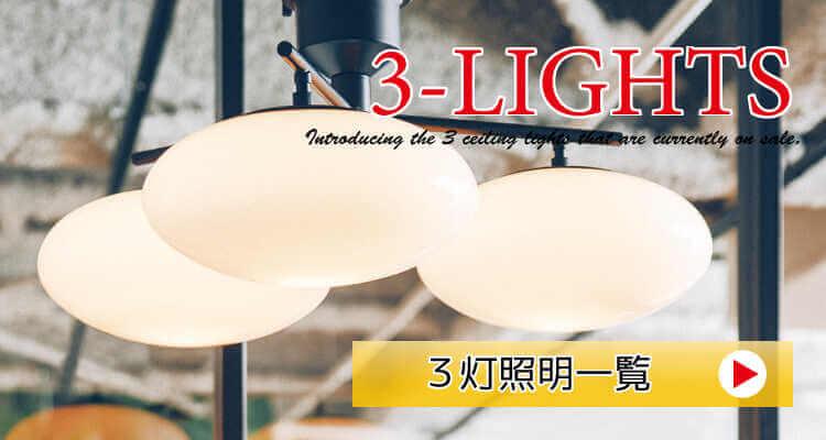 3灯タイプのシーリングライトについて