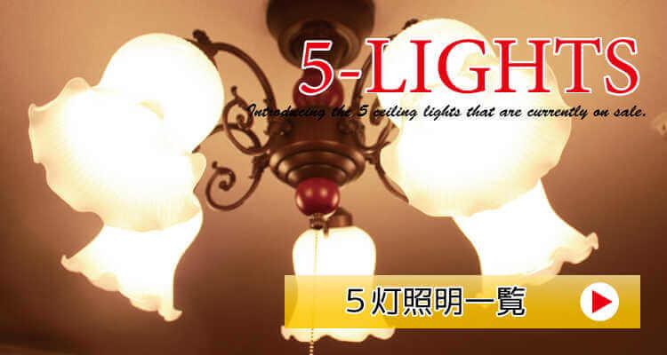 5灯タイプのシーリングライトについて