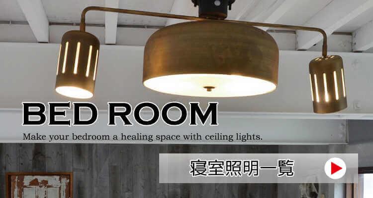 寝室ベッドルームにおすすめのシーリングライト