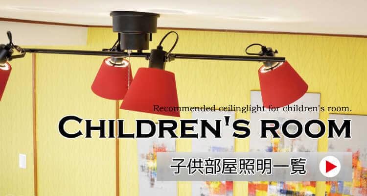 子供部屋におすすめのシーリングライト