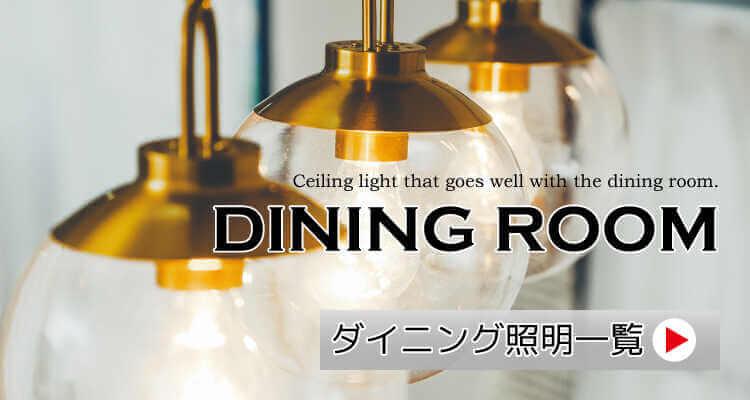 ダイニングテーブルにおすすめのシーリングライト