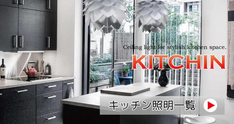 キッチン・台所におすすめのシーリングライト