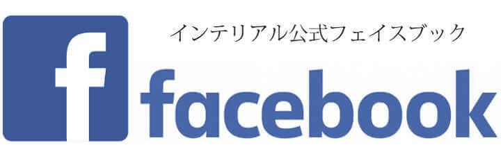 インテリアル本店のフェイスブックのリンクバナー