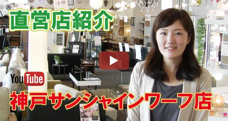 インテリアル・神戸サンシャインワーフ店の紹介動画