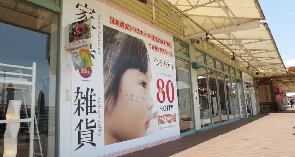 神戸のシーリングライト販売店・インテリアル神戸サンシャインワーフ店の詳細6